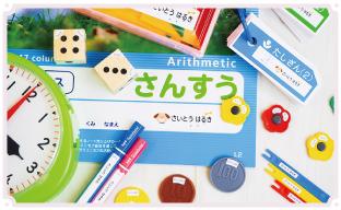 小学校入学時のおすすめ商品「算数セットシール」