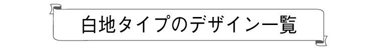 白地タイプのデザイン一覧