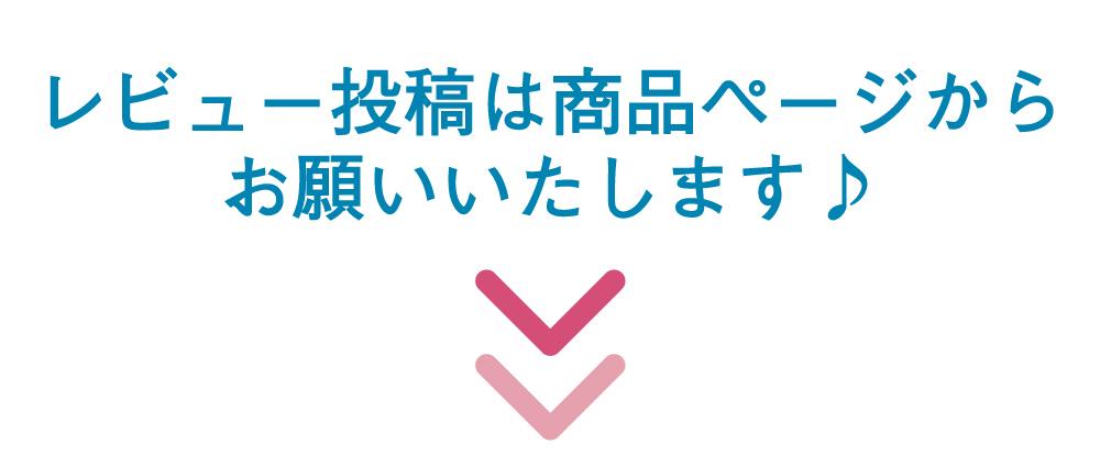 レビュー投稿キャンペーン7